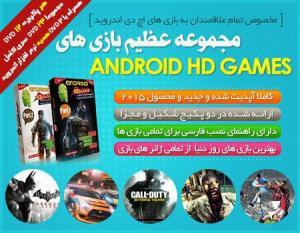 مجموعه عظیم بازی های با کیفیت hd اندروید-تصویر 2