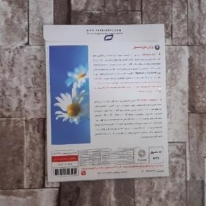 ویندوز 8.1 نسخه اصلی شرکت داده پرداز پرنیان-تصویر 2