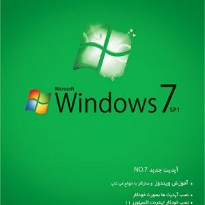 ویندوز 7 پرنیان سرویس پک 1 آپدیت جدید