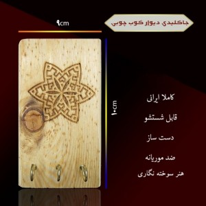جاکلیدی دیوارکوب چوبی-تصویر 4