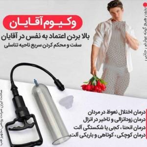 دستگاه وکیوم مردانه (حج دهنده و نعوظ کننده)-تصویر 3