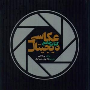 کتاب جامع عکاسی دیجیتال اثر بن لانگ