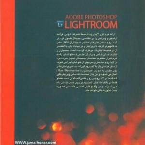 تاریکخانه ی دیجیتال لایت روم-تصویر 2