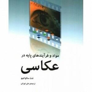 کتاب مواد و فرایند های پایه در عکاسی