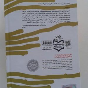 کتاب پایی که جا ماند- جلد گالینگور-تصویر 3