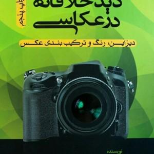 کتاب دید خلاقانه در عکاسی