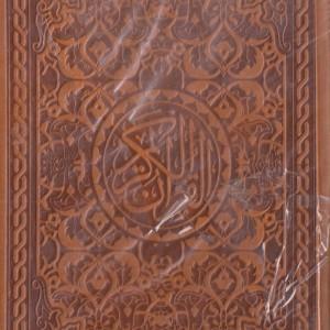 قرآن الکریم