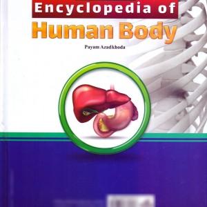 دایره المعارف بدن انسان-تصویر 2