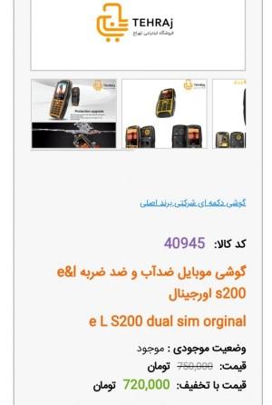 گوشی 100% ضد آب و ضد ضربه e&l مدل S200-تصویر 5