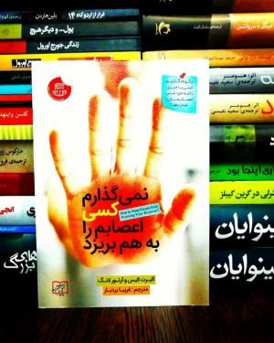 کتاب نمی گذارم کسی اعصابم را بهم بریزد