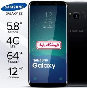 موبایل سامسونگ S8 با گارانتی