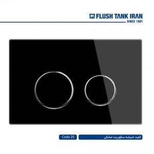 کلید شیشه سکوریت مشکی فلاشتانک ایران کد 25