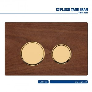 کلید چوب گردو فلاشتانک ایران کد 23