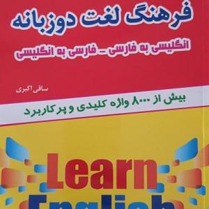 فرهنگ لغت دو زبانه انگلیسی به فارسی فارسی به انگلیسی