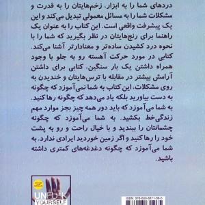 فرهنگ لغت دو زبانه انگلیسی به فارسی فارسی به انگلیسی-تصویر 2