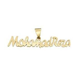 پلاک محمدرضا ( ۷۰۰ سوت ) طلا ۱۸ عیار