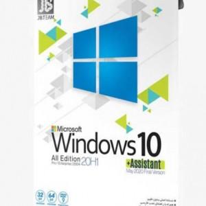 ویندوز Windows 10 Assistant نشر JB team