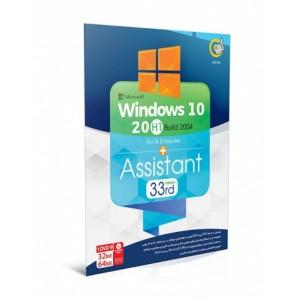 ویندوز 10 گردو بیلد 2004 H1 همراه با نرم افزار