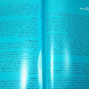 کتاب مصور روایتی از زندگی و زمانه حضرت آیت الله سید علی خامنه ای-تصویر 5
