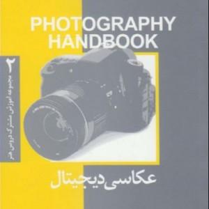 کتاب عکاسی دیجیتال