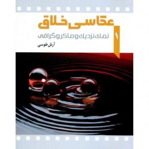 کتاب عکاسی خلاق