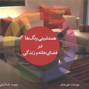 کتاب همنشینی رنگ ها در فضای خانه و زندگی