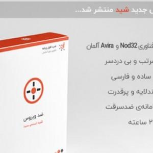 ضد ویروس شید-تصویر 2