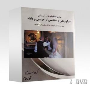 مجموعه آموزشی   فیگور دهی و عکاسی از عروس و داماد
