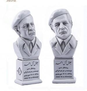 سردیس جلال آل احمد_سفید
