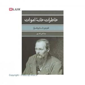 کتاب خاطرات خانه اموات اثر فئودور داستایوفسکی   ترجمه مینا امان الله پور