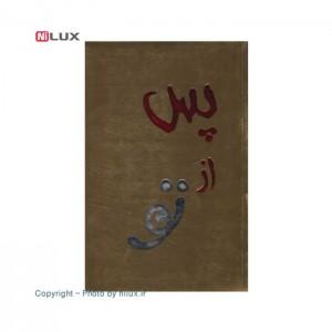 کتاب پس از تو (جلد فانتزی نقره کوب) اثر جوجو مویز   مترجم نازنین نجفیان