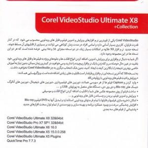 نرم افزار Corel Video Studio Ultimate x8-تصویر 2