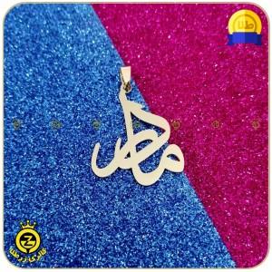 پلاک اسم مادر فارسی طرح سوم