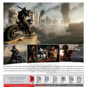 بازی کامپیوتری Homefront The Revolution-تصویر 2