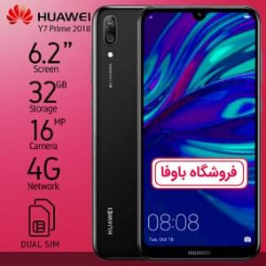 موبایل هواوی y7 prime 2019 با گارانتی