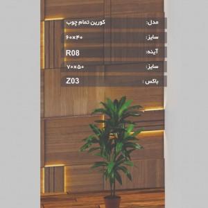 روشویی دیواری تمام چوب کد 05 (60در40)-تصویر 2