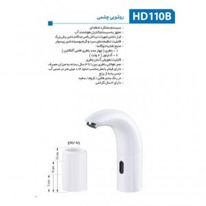 شیر روشویی چشمی بلندا مدل hd 110 B (در چند رنگ)-تصویر 2