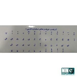 برچسب بی رنگ حروف و علایم فارسی و برچسب رنگی-تصویر 3