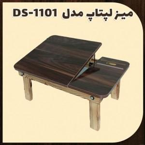 میز لپ تاپ مدل DS-1101