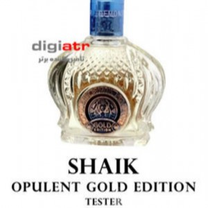 تستر فوق کوآلیتی عطر زنانه Shaik Opulent Gold Edition EDP