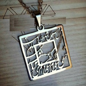 گردنبند نقره شعر نوشته با اسم مسیحا