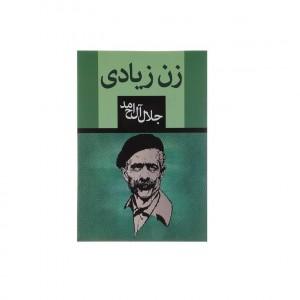کتاب چاپی زن زیادی اثر جلال آل احمد-تصویر 2