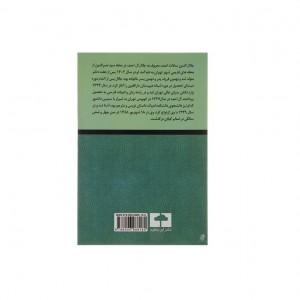 کتاب چاپی زن زیادی اثر جلال آل احمد-تصویر 3