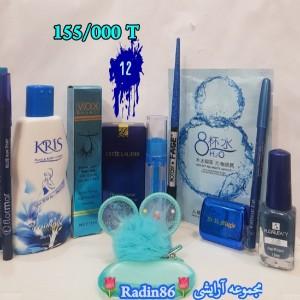 مجموعه آرایشی ((آبی))-تصویر 2