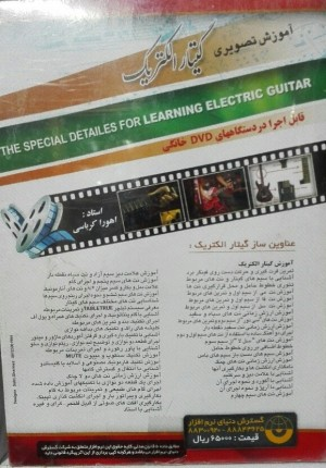 آموزش تصویری گیتار الکتریک-تصویر 2