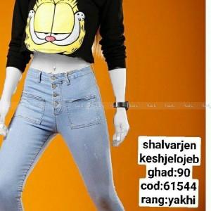 شلوار جین اکثرا سایز کوچیک-تصویر 2