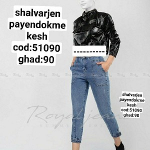 شلوار جین اکثرا سایز کوچیک-تصویر 4