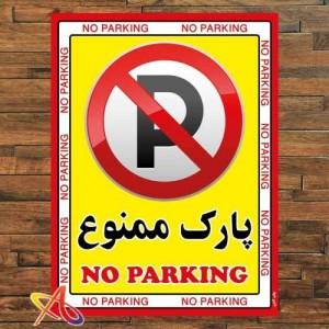 برچسب اخطار پارک ممنوع کد 3040