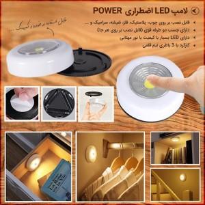 لامپ LED اضطراری POWER-تصویر 4