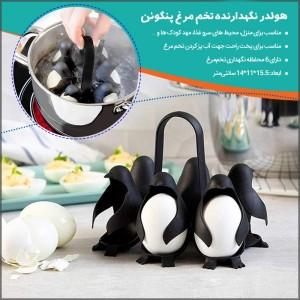 هولدر نگهدارنده تخم مرغ پنگوئن-تصویر 2
